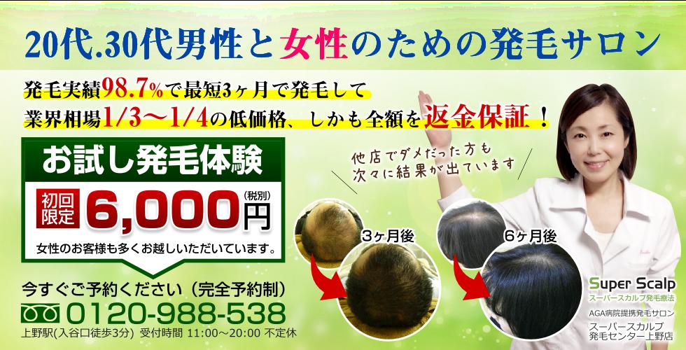 スーパースカルプ発毛センター上野店